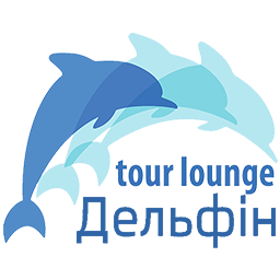 Туристична агенція «Дельфін Тур»